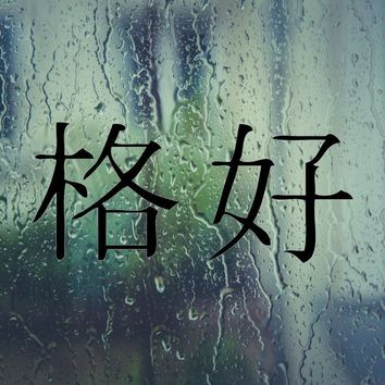 Cool Kanji Symbol Vinyl Decal - Outdoor (Permanent)