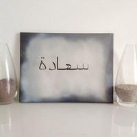 "Arabic ""Happiness""  - small canvas gray black - Arabic Wall Art Canvas handmade written- original by misssfaith"