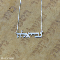 Small Sterling Silver Hebrew Name Necklace