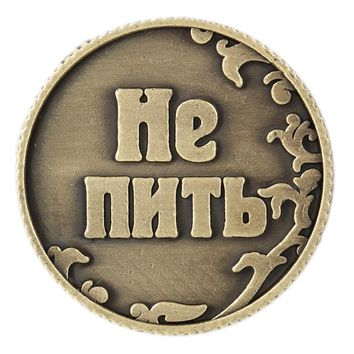[to drink - do not drink]Russian game coins pretty house party ornaments crafts table decoration Vintage replica gold coins set