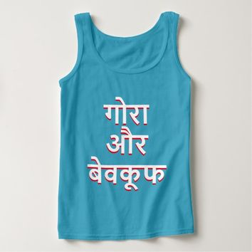 Blonde and stupid in Hindi (गोरा और बेवकूफ) Tank Top
