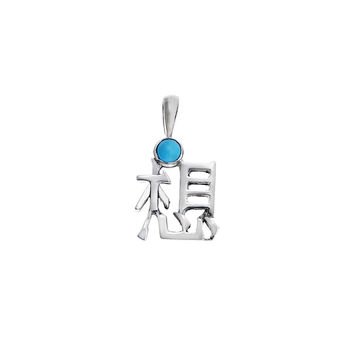 Kanji Imagination December Sterling Silver Turquoise  Necklace
