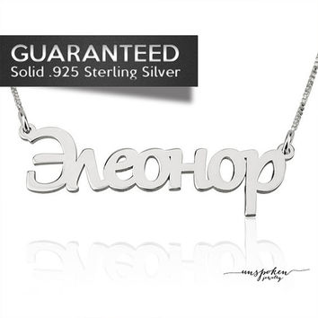 Sterling Silver 0.925 • Russian Letters Custom Name Necklace • Box or Rolo Chain • Free Shipping • #872