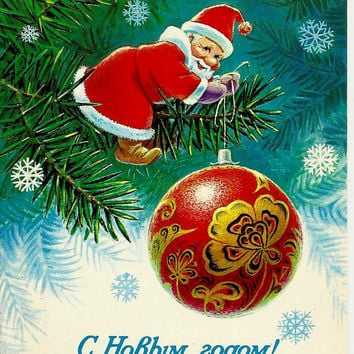 Santa Claus, Happy New Year, Vintage Russian Postcard, Christmas, Xmas, unused 1984