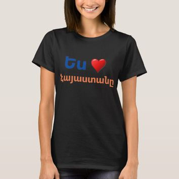 Armenian Saying T-Shirt