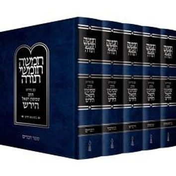 Hirsch Chumash, Hebrew, New Ed. SET
