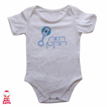 Little Brother Hebrew Baby Bodysuit