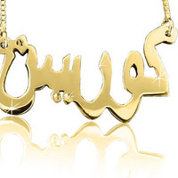 Arabic or Farsi Name Necklace In gold plated single thickness