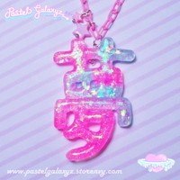 Dream Yume 夢 - Japanese Pop Word Necklace- ♡ from Pastel Galaxyz