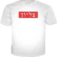 SUPREME HEBREW