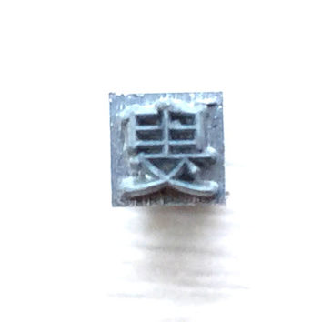 Japanese Typewriter Key - old person - Metal Stamp - Chinese Character - Kanji Stamp - Vintage Stamp - Japanese Stamp