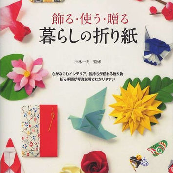 Japanese Origami Pattern Book, Japanese Paper Craft Pattern Book, Kazuo Kobayashi, Traditional Origami Design, Easy Origami Tutorial, B999