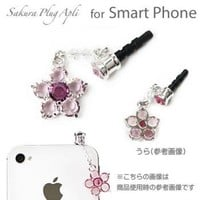 Plug Apli Sakura Crystal Earphone Jack Accessory (Amethyst x Light Amethyst)