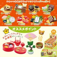 Strapya World : Re-Ment San-X Rilakkuma Traditional Japanese Life Petite Figure (Single Piece / Random)