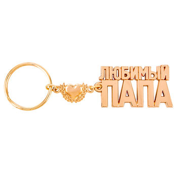 "[Dad] Loving heart Father's day gift souvenirs birthday present gold metal pendant key holder or Keychain for ""Beloved Papa"""