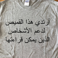 "Shirt in Arabic ""I wear this shirt to support people who can read it."" Anti-Trump Muslim ban - Free Shipping"