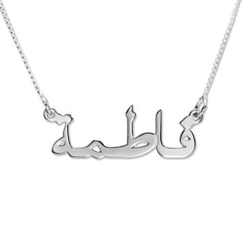 Arabic Style 0.925 Silver Custom Name Necklace