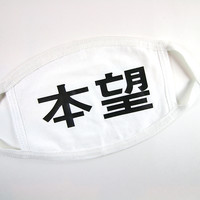 Cherished 本望 Ambition White Dust Mask