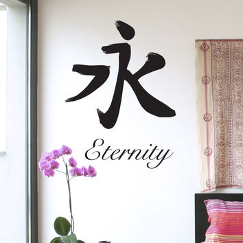 Vinyl Wall Decal Sticker Eternity Kanji #1456