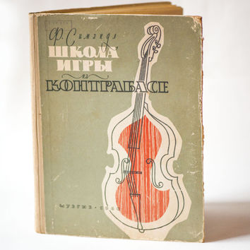 How to play double bass book, Franz Simandl school music book 1960, performance book illustrations sheets, play double bass book Russian