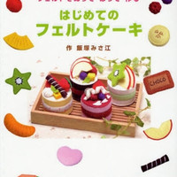 My First Felt Sweets Cake - Japanese Craft Pattern Book - Misae Izuka - B97