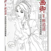Figure line drawing book Chinese Ancient Style Beauty sketch Techniques book Illustration Collection copybook Coloring book