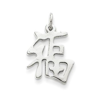 14k White or Yellow Gold Polished Chinese Good Luck Pendant, 14mm
