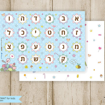 PLACEMAT for kids-Educational placemat-placemats-gift for toddlers -Hebrew Alphabet placemat -back to school-colors-ABC-mokileart