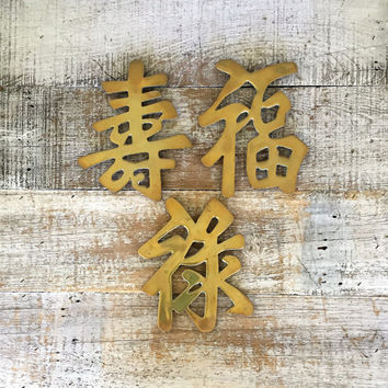 Brass Chinese Character Wall Hangings Brass Trivets Prosperity Long Life Joy Symbols Wall Art Mid Century Asian Hollywood Regency