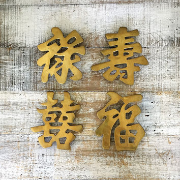 Brass Chinese Character Wall Hangings Brass Trivets Prosperity Long Life Joy Good Luck Symbols Wall Art Mid Century Asian Hollywood Regency