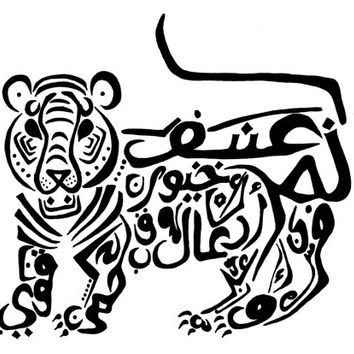 Tiger Arabic Art Calligraphy Original Drawing Print