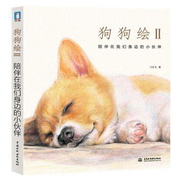 Chinese color pencil drawing books for adult dog paintings line drawing Tutorial book Hand-painted animal pet art textbook