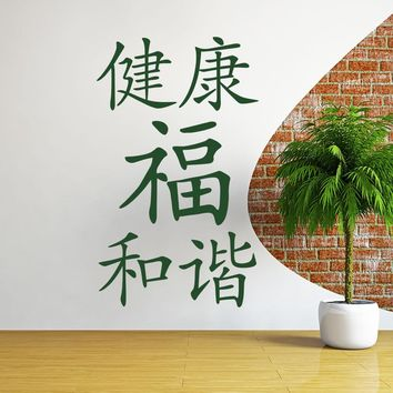Health-Luck-Harmony Wall Decal