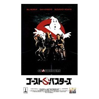 Ghostbusters Poster Japanese 24inx36in