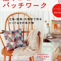 Easy & Kawaii Patchwork - Japanese Quit Pattern Book for Quilters - B648