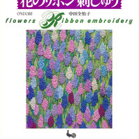 Out-of-print Flowers Ribbon Embroidery - Japanese craft book