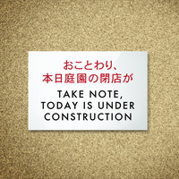 Funny Japanese Sign. Engrish Humor for the Home or Office. Take Notice, Today is Under Construction