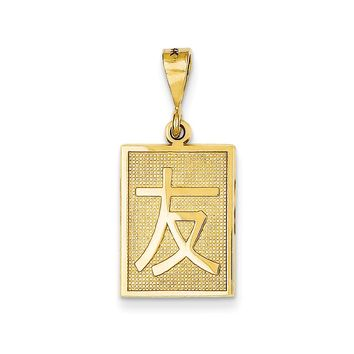 14k Yellow Gold Chinese Friend Symbol Pendant, 13mm (1/2 inch)