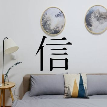 Believe Kanji Symbol Character Die Cut Vinyl Decal Sticker (Indoor - Removable)