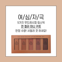 Buy 3 CONCEPT EYES Mood Recipe Lip Color Mini Kit: Matte Lip Color #114 Rows + #115 Muss + #116 Inked Heart + #117 Chicful+ #909 Smoked Rose (5pcs) | YesStyle
