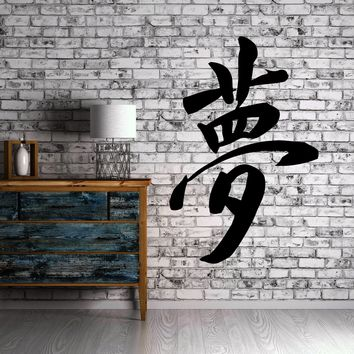 Japanese Calligraphy Dream Hieroglyph Decor Wall Mural Vinyl Art Sticker M510