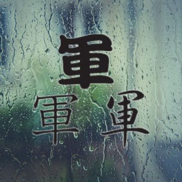 Army Kanji Symbol Style #2 Vinyl Decal - Outdoor (Permanent)