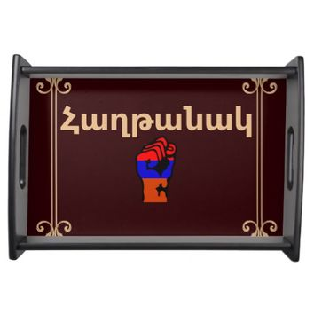 Armenian Saying Serving Tray