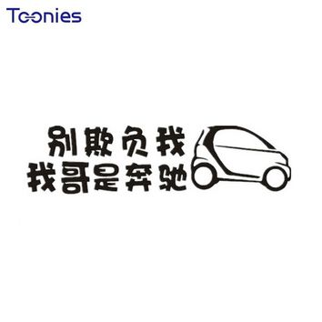 Smart 453 Fortwo Forfour Car Stickers Black Cute Auto Decals Word Pattern Car Body Paste Car Cover Automobiles Decoration 19*5cm