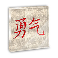 Chinese Symbol for Courage Mini Desk Plaque and Paperweight