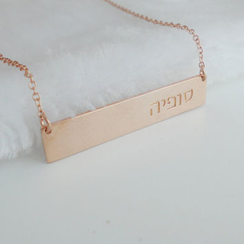 Hebrew Bar Necklace,Hebrew Name Necklace,Personalized Hebrew Name Bar Necklace,Custom Nameplate Necklace,Rose Gold Bar Necklace
