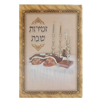 """Zemiroth Shabbat With Laminated  Pages 5.5x8.5"""""""
