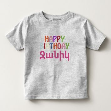 Armenian Saying Toddler T-shirt
