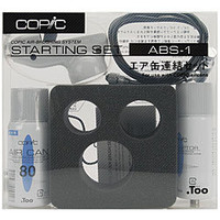 Copic Air Brush System Kit #1 | Overstock.com
