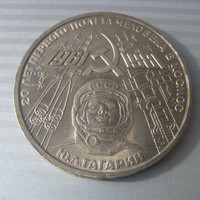 Vintage Soviet 1 Ruble Coin of 1981 Devoted to Famous Russian Pilot and Cosmonaut Yuri Gagarin